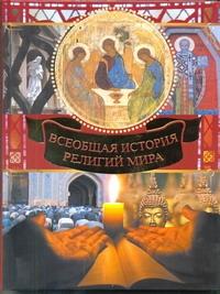 Всеобщая история религий мира Карамазов В.Д.