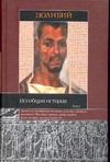 Полибий - Всеобщая история том 1 обложка книги