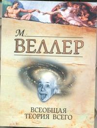 Веллер М.И. - Всеобщая теория всего обложка книги