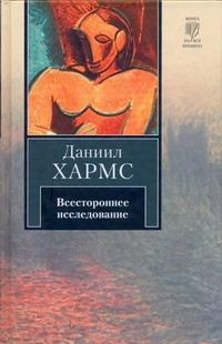 Хармс Д.И. - Всестороннее исследование обложка книги