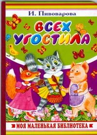 Всех угостила Пивоварова И.М.
