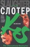 Слотер К. - Вслепую обложка книги