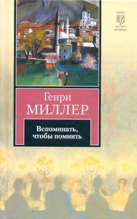 Миллер Г. - Вспоминать, чтобы помнить обложка книги