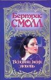 Смолл Б. - Вспомни меня, любовь обложка книги