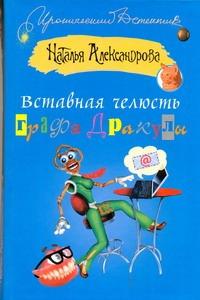 Александрова Наталья - Вставная челюсть графа Дракулы обложка книги