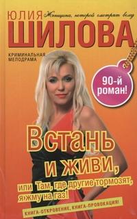 Шилова Ю.В. - Встань и живи, или Там, где другие тормозят, я жму на газ! обложка книги