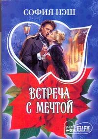 Нэш София - Встреча с мечтой обложка книги