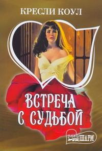 Коул К. - Встреча с судьбой обложка книги