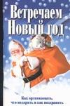 Белов В.Н. - Встречаем Новый год обложка книги