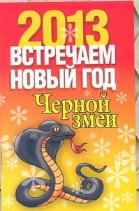 Встречаем новый Год Черной змеи,  2013 обложка книги