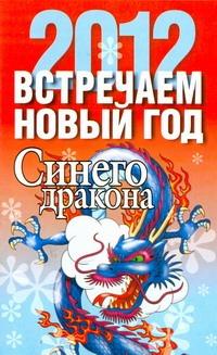 Смирнова .Л. - Встречаем новый год. Синего Дракона,  2012 обложка книги