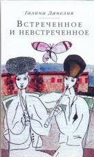 Данелия Галина - Встреченное и невстреченное' обложка книги