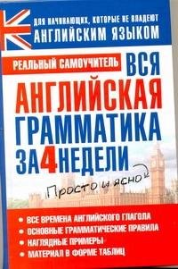 Матвеев С.А. - Вся английская грамматика за 4 недели обложка книги