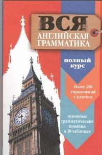 Вся английская грамматика. Полный курс обложка книги