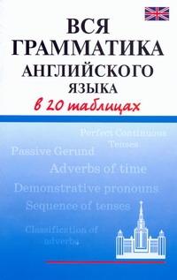 Вся грамматика английского языка в 20 таблицах Шалаева Г.П.