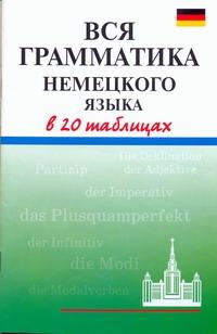 Дядичева А.В. - Вся грамматика немецкого языка в 20 таблицах обложка книги