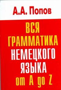 Попов А.А. - Вся грамматика немецкого языка от A до  Z обложка книги