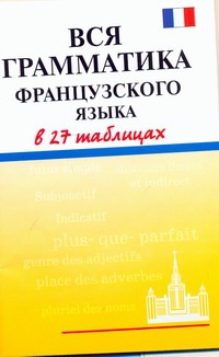 Агеева Е.В. - Вся грамматика французского языка в 27 таблицах обложка книги