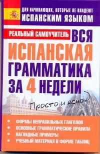 Матвеев С.А. - Вся испанская грамматика за 4 недели обложка книги