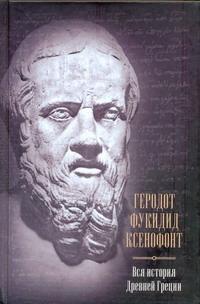 Геродот - Вся история Древней Греции обложка книги