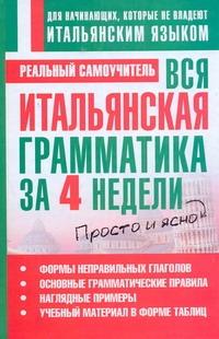 Матвеев С.А. - Вся итальянская грамматика за 4 недели обложка книги