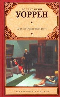 Вся королевская рать обложка книги