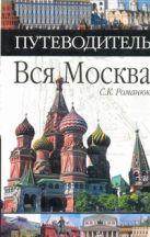 Вся Москва