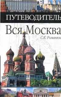 Вся Москва Романюк С.К.