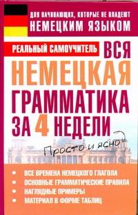 Матвеев С.А. - Вся немецкая грамматика за 4 недели обложка книги