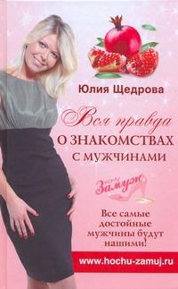 Щедрова Ю.В. - Вся правда о знакомствах с мужчинами. Все самые достойные мужчины будут нашими! обложка книги