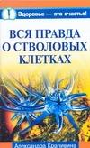 Крапивина А. - Вся правда о стволовых клетках обложка книги