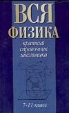 Изергина Е.Н. - Вся физика. 7-11 класс обложка книги