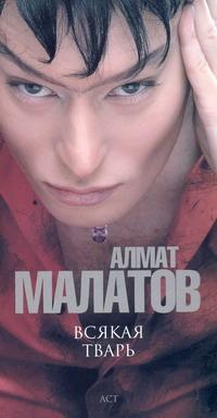 Малатов А.В. - Всякая тварь обложка книги
