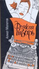 Малатов А.В. - Всякая тварь' обложка книги