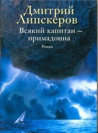 Липскеров Д. - Всякий капитан-примадонна обложка книги