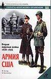 Кэтчер Ф. - Вторая мировая война 1939-1945. Армия США обложка книги