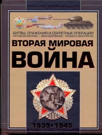 Вторая мировая война,1939-1945 обложка книги