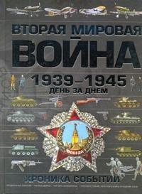 Вторая мировая война,1939-1945. День за днем. Хроника событий обложка книги