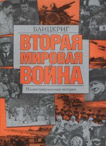 Вторая мировая война. Блицкриг