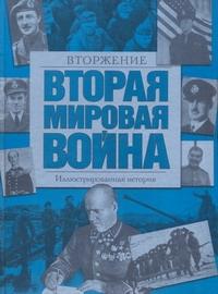 Хаммертон Д. - Вторая мировая война. Вторжение обложка книги