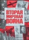 Вторая мировая война. Начало войны Хаммертон Д.