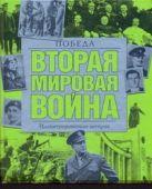 Вторая мировая война. Победа