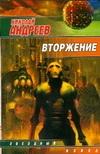 Андреев Н. Ю. - Вторжение обложка книги
