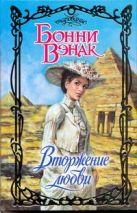 Вэнак Бонни - Вторжение любви' обложка книги
