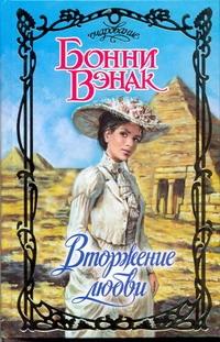 Вэнак Бонни - Вторжение любви обложка книги