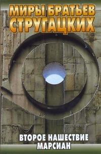 Стругацкий А.Н. - Второе нашествие марсиан обложка книги