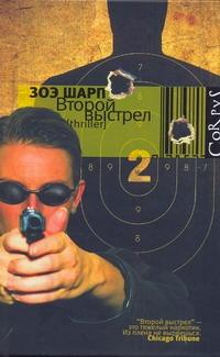 Шарп Зоэ - Второй выстрел обложка книги
