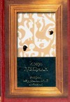 Второй иерусалимский дневник