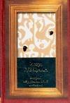 Второй иерусалимский дневник Губерман И.