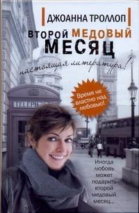Троллоп Джоанна - Второй медовый месяц обложка книги